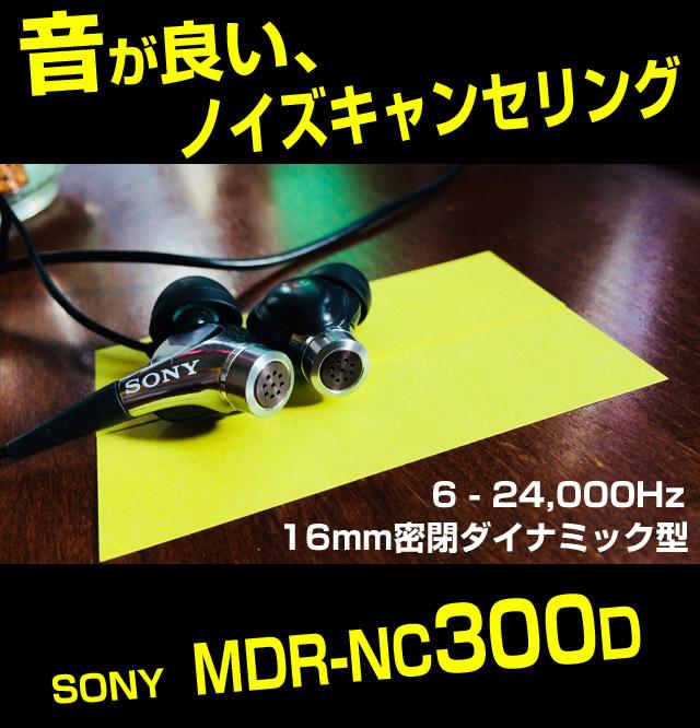 音質の良いノイズキャンセリングイヤフォンsony_MDR-NC300D