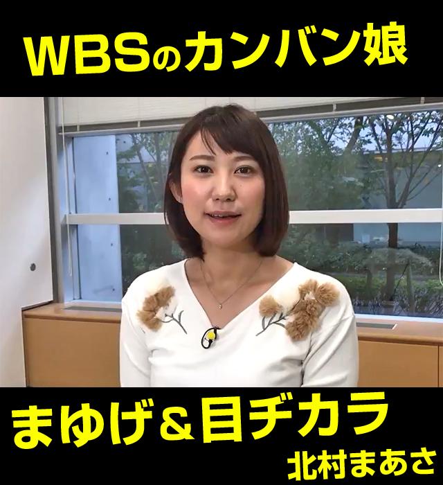 漫画家アナウンサー?WBSの北村まあさは若月佑美の姉さんっぽい。