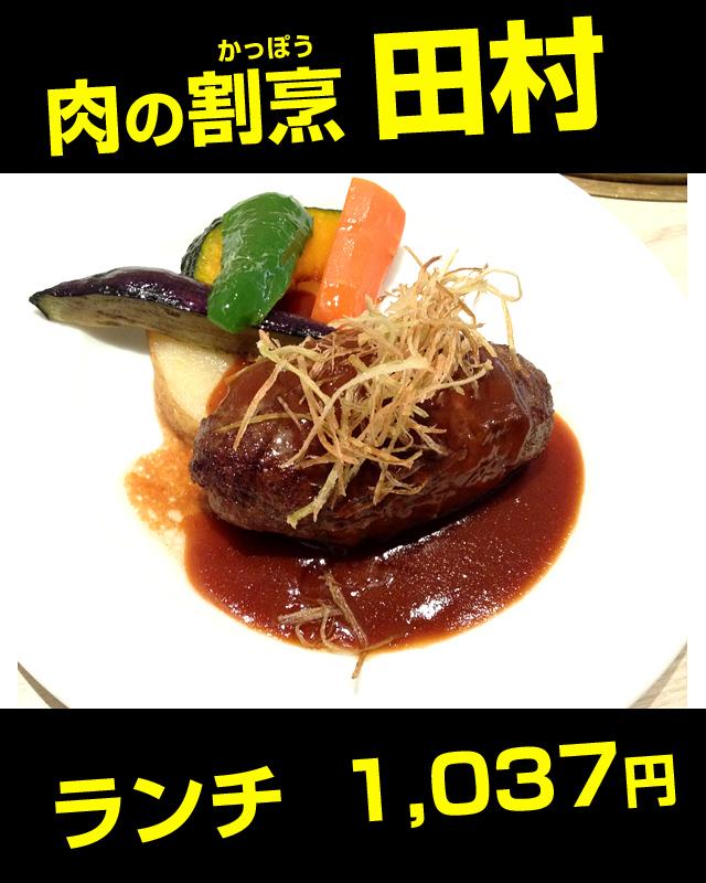 肉の田村大通りビッセ店、ハンバーグ美味しくない