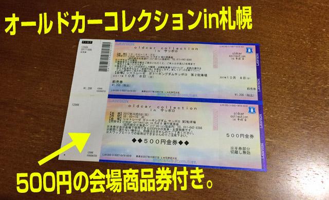 オールドカー・コレクションin札幌_2017 に行ってくる その2