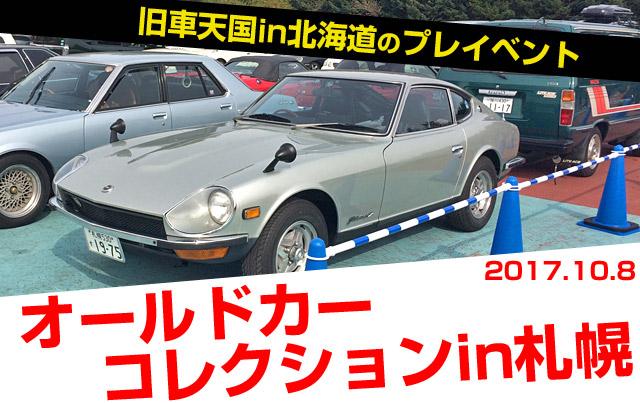オールドカーコレクションin札幌2017