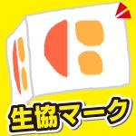 札幌の象徴、生協マークが消えた日は淋しかった。コープさっぽろ石狩花川店