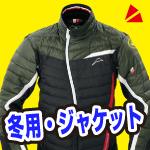 冬のおすすめバイクジャケット