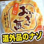 神恵内村の道の駅で見つけた、道外品のお土産のナゾ