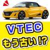 軽自動車にVTECが搭載!ただし、VTECはもう古いシステム?