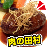 肉の田村 大通ビッセ店、ハンバーグ美味しくない。なぜ?