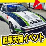 オールドカー・コレクションin札幌のチケットを貰った