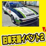 オールドカー・コレクションin札幌のチケットを買う