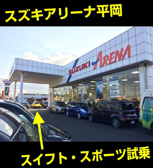 スズキアリーナ平岡店