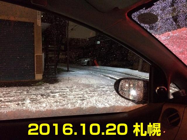 2016年10月20日に雪が積もった札幌