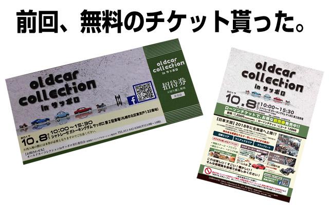 オールドカー・コレクションin札幌の無料招待券を貰う