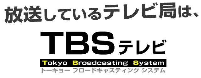 製作、TBSテレビ。