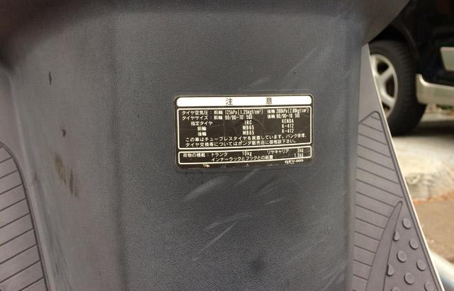スマートディオのステップ上部のステッカー