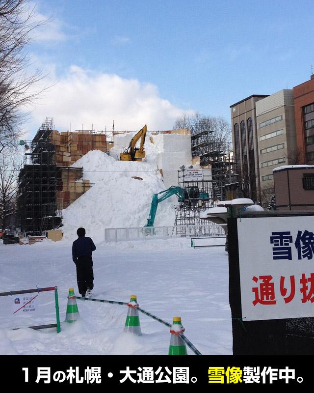 1月の札幌大通りは雪祭り準備中