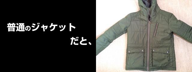 防風の無い普通のジャケット