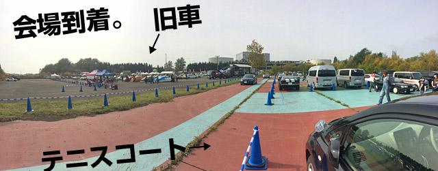札幌テルメ・ガトーキングダム駐車場