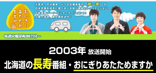 おにぎりあたためますか北海道の長寿番組