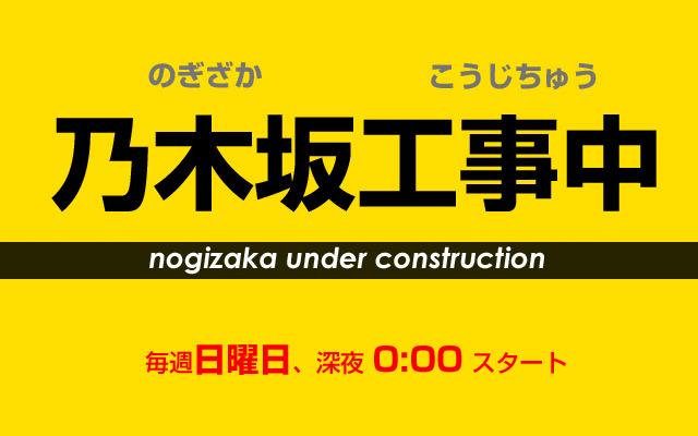 乃木坂工事中、札幌も日曜日