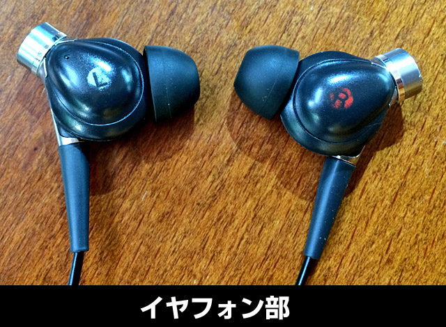MDR-NC300D イヤフォン部