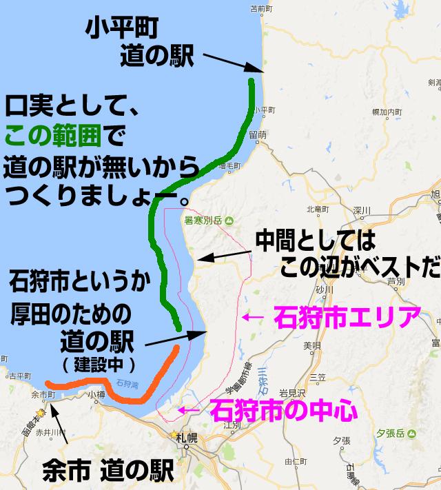 北海道石狩市の場所