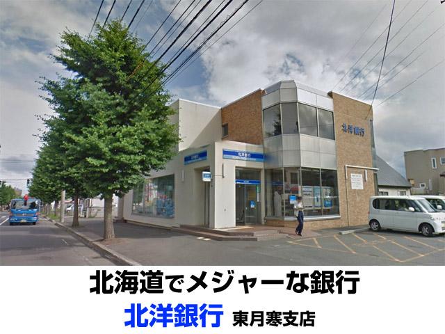 北海道で有名な北洋銀行東月寒支店