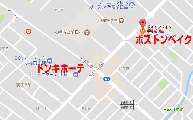 札幌市・手稲区ボストンベイク
