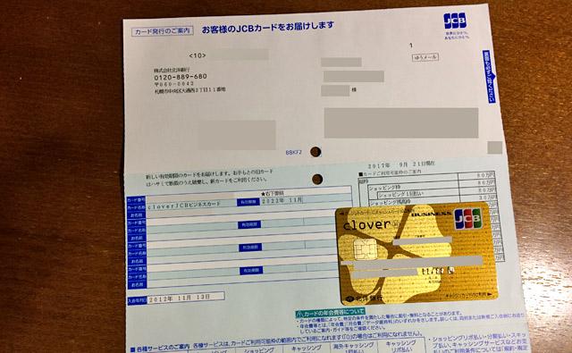 クレジットカードが届きました