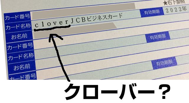 クローバーJCBビジネスカード
