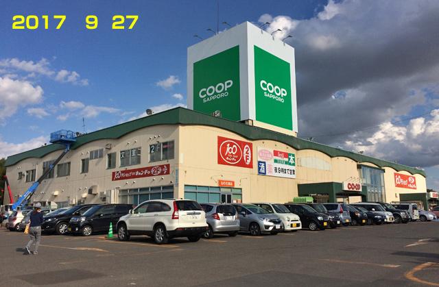 現在のコープさっぽろ石狩花川店