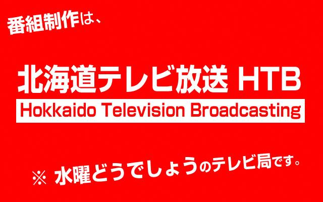 番組制作は北海道テレビ放送HTB
