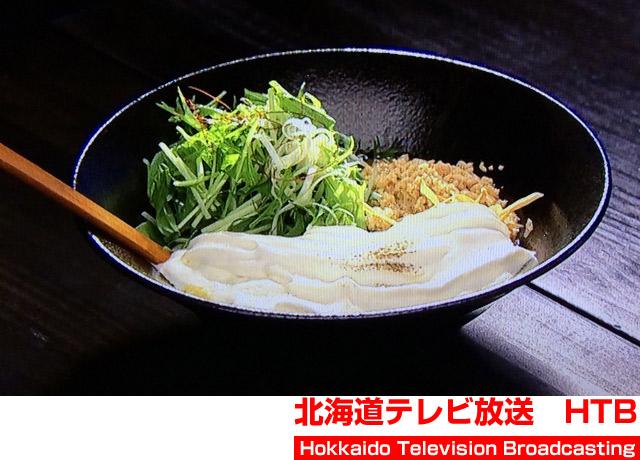 北海道カレーうどん