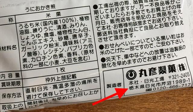 丸彦製菓は栃木県!?