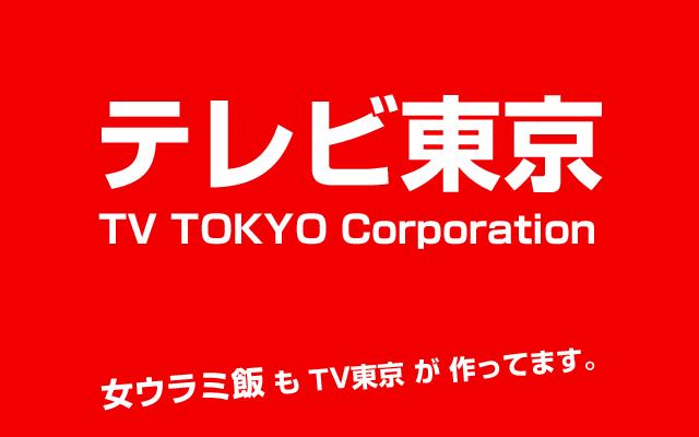 WBSはテレビ東京の製作ニュース番組