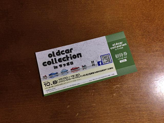 オールドカー・コレクションin札幌_2017のチケット
