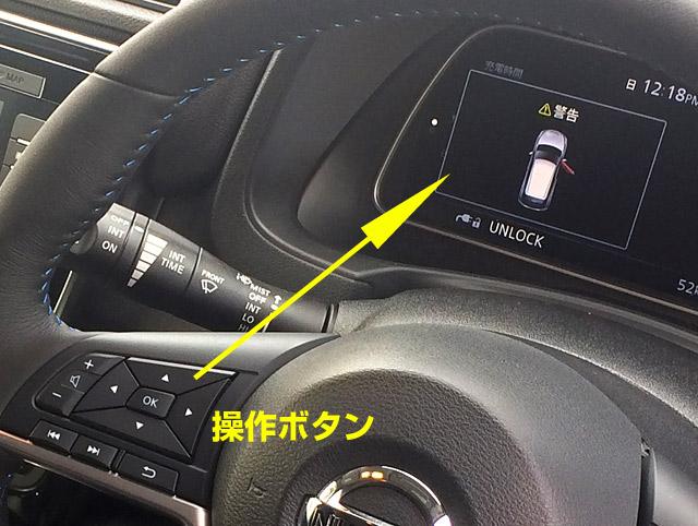 液晶パネル操作ボタン