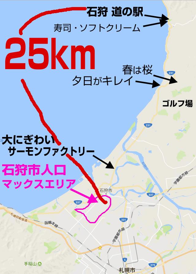 石狩厚田の道の駅は、遠い。