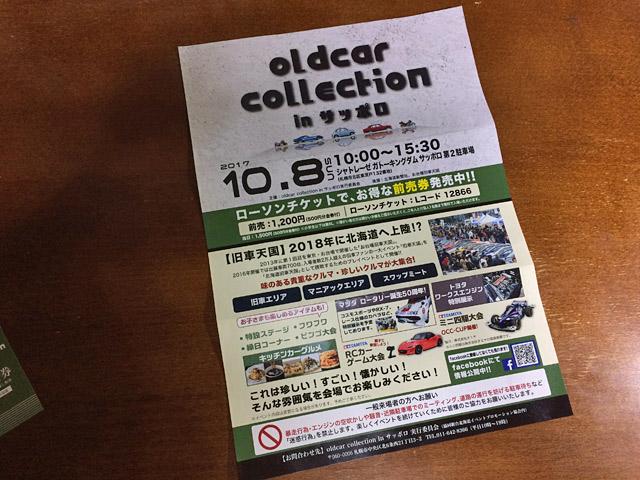 オールドカー・コレクションin札幌_2017のチラシ広告