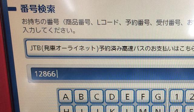 オールドカーコレクションin札幌の番号 12866