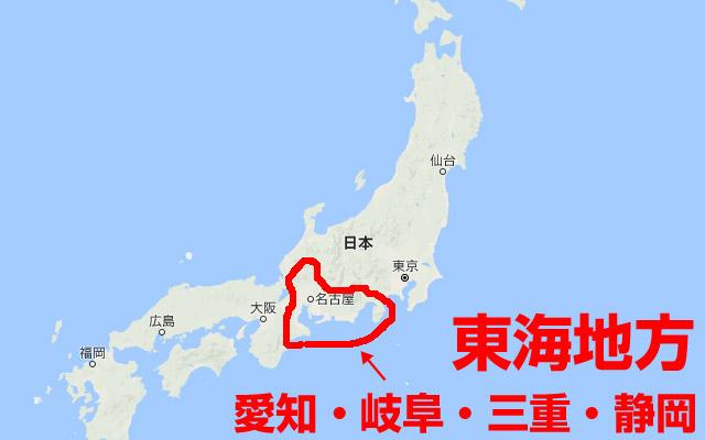 東海エリア、愛知・岐阜・三重・静岡