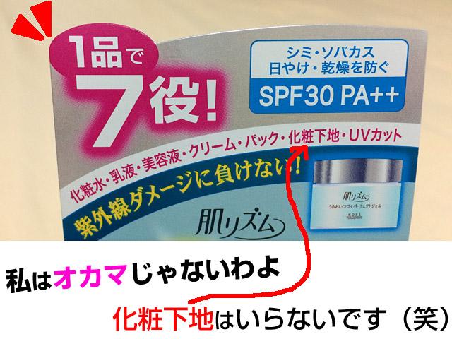 美容液・クリーム・パック・化粧下地・UVカット効果も