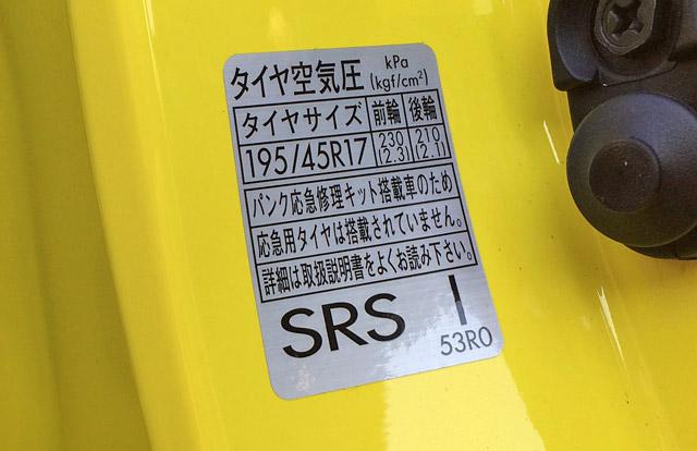 タイヤの空気圧 フロント2.3、リア2.1