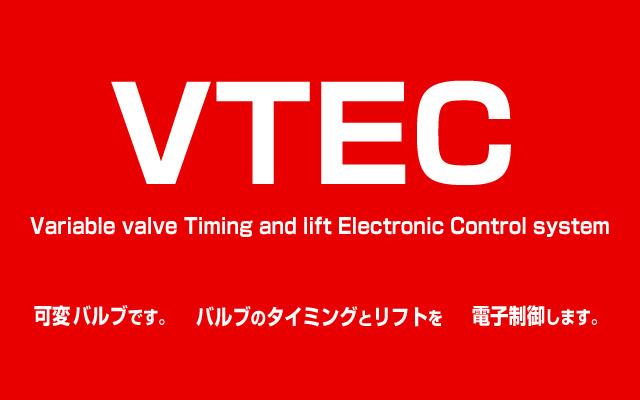 ホンダVTECエンジン