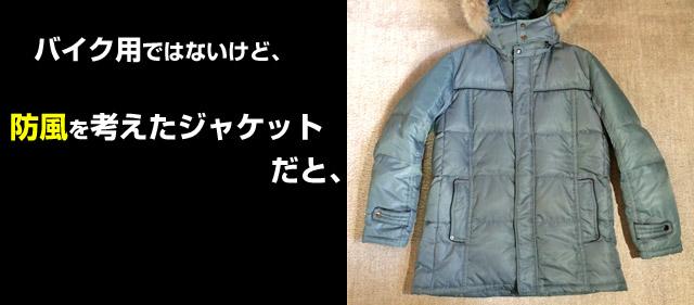 防風の有るジャケット