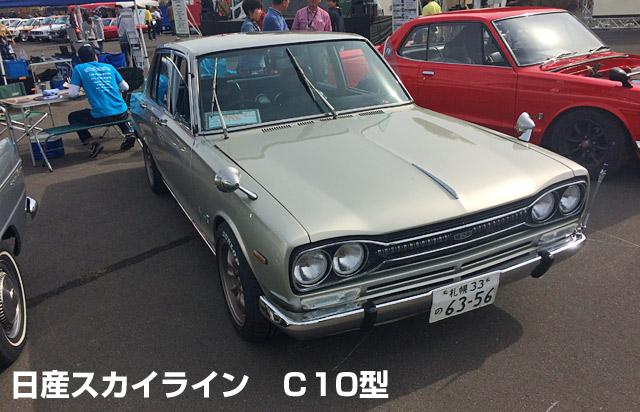 スカイラインC10型