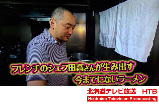 オーナーシェフの田高さん