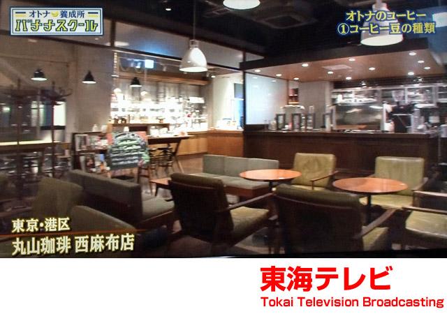 バナナスクールロケ丸山珈琲西麻布店