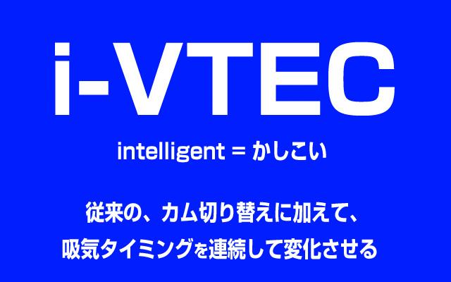 ホンダi-VTECエンジン