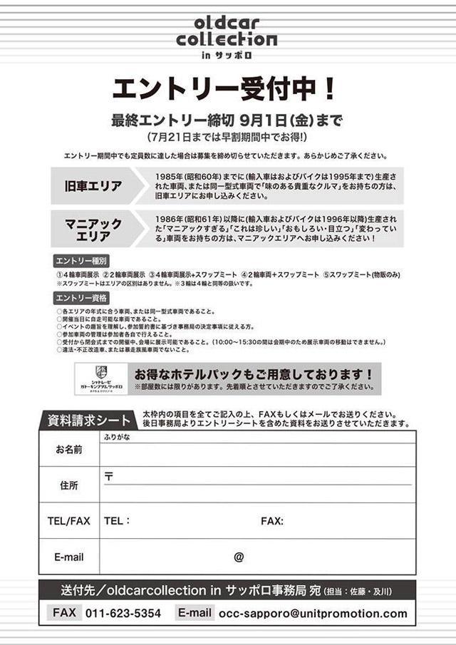 オールドカー・コレクションin札幌エントリーシート