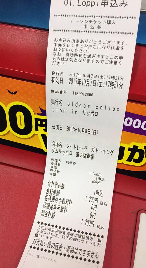 チケット申込用紙