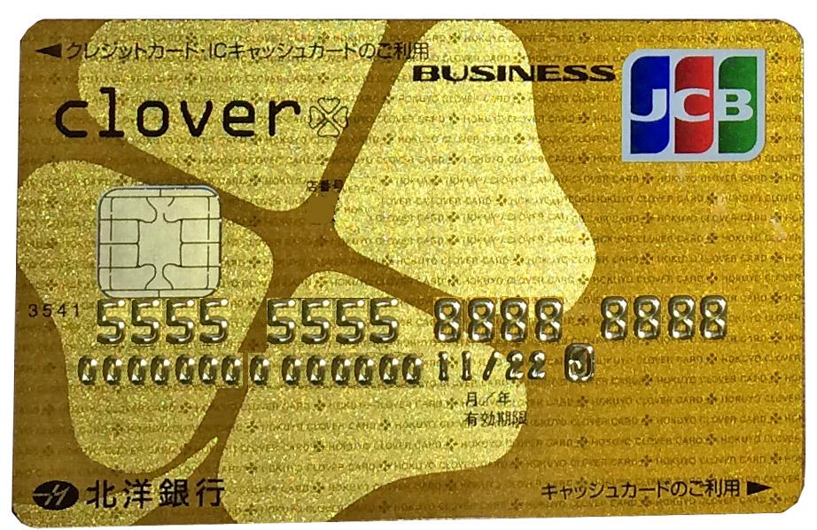 こちらがビジネスクローバーカード